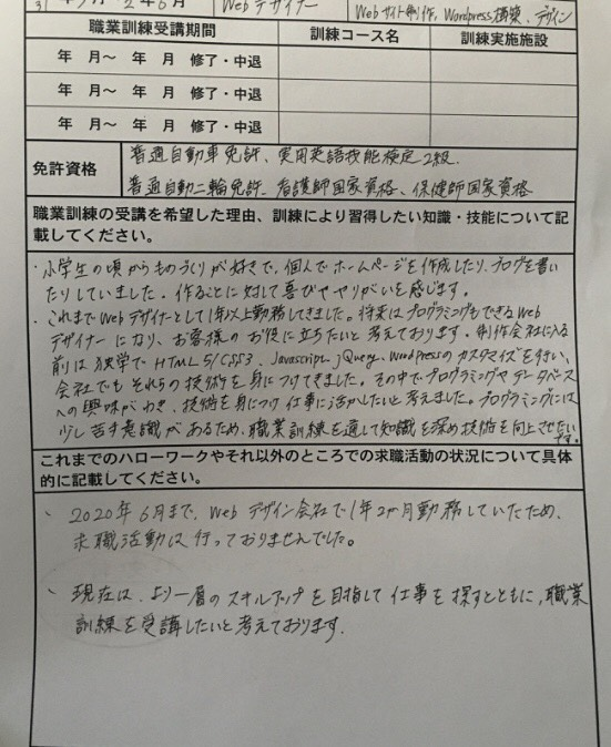職業訓練校の申込用紙
