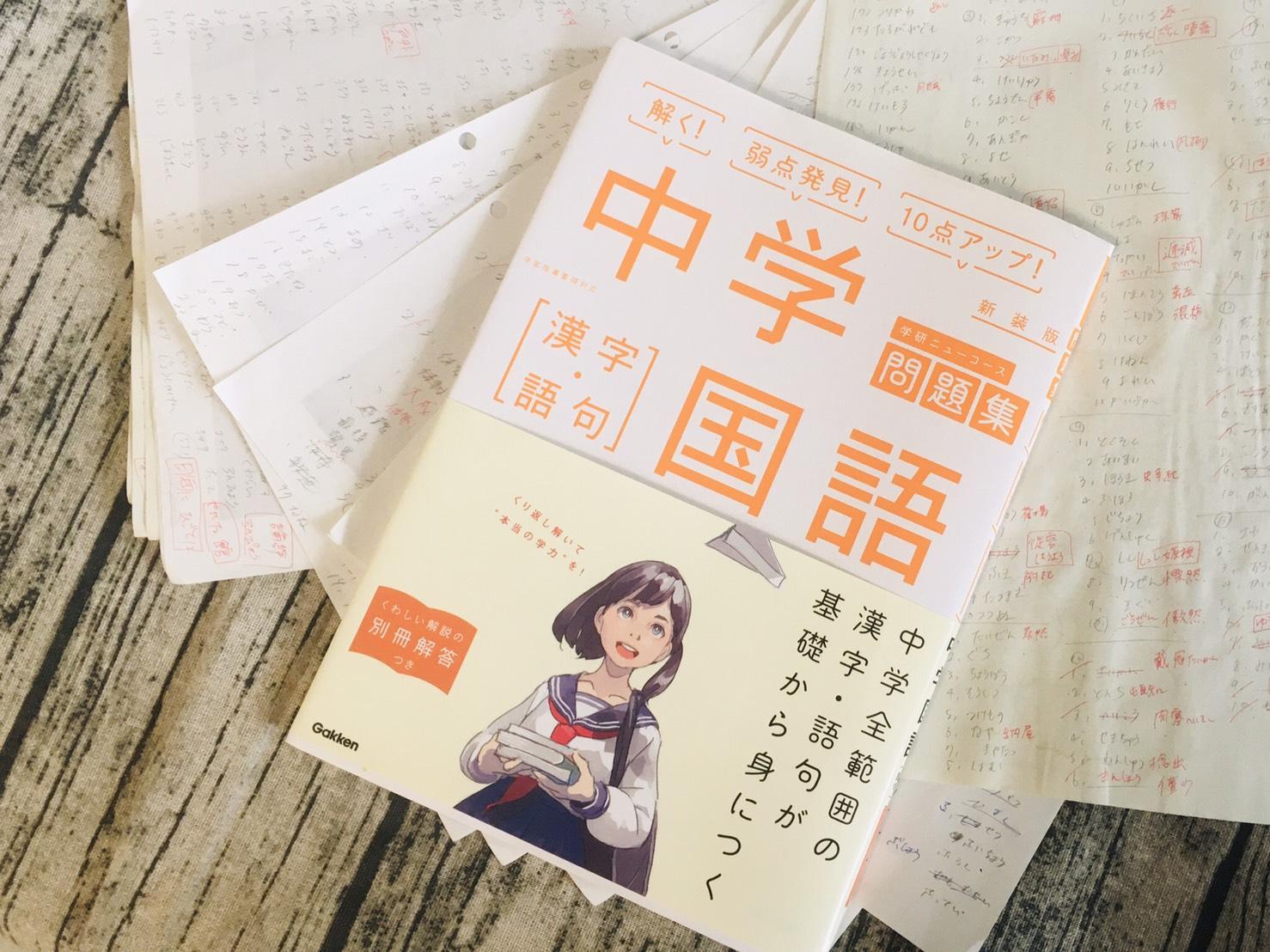 職業訓練校選考試験・国語の勉強方法