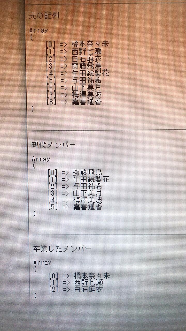 idol-plus 職業訓練校・Webデザインまとめブログ PHP 配列 array 乃木坂46
